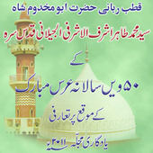 Syed Tahir Ashraf Jilani icon