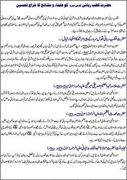 Syed Tahir Ashraf Jilani screenshot 1