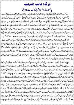 Syed Tahir Ashraf Jilani screenshot 3