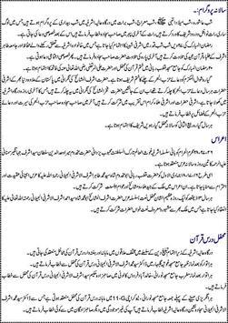 Syed Tahir Ashraf Jilani screenshot 5
