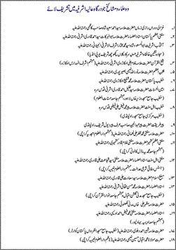 Syed Tahir Ashraf Jilani screenshot 6