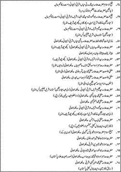 Syed Tahir Ashraf Jilani screenshot 7