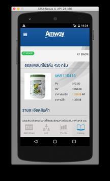 Amway THAI apk screenshot