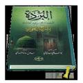 Rawi Qasidah Burdah