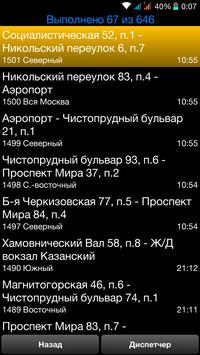 АСТ screenshot 2