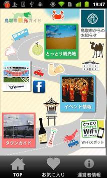 鳥取市観光ガイド poster