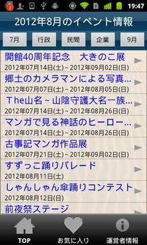 鳥取市観光ガイド screenshot 1