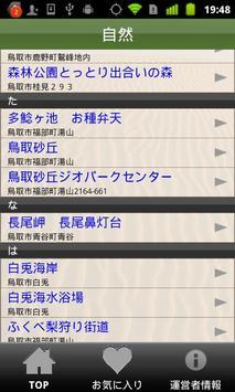鳥取市観光ガイド screenshot 2
