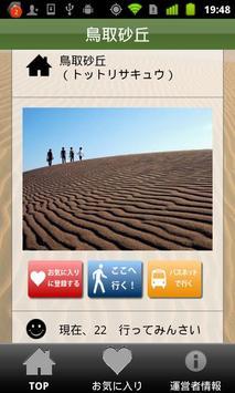 鳥取市観光ガイド screenshot 3