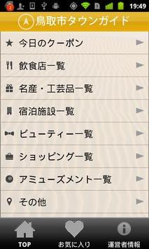 鳥取市観光ガイド screenshot 4