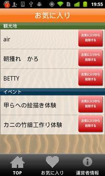 鳥取市観光ガイド screenshot 5