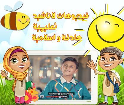 toyor baby videos & toyor jana screenshot 4