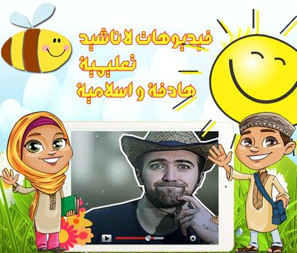 toyor baby videos & toyor jana screenshot 11