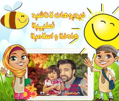 toyor baby videos & toyor jana screenshot 2