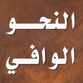 النحو الوافي - عباس حسن icon