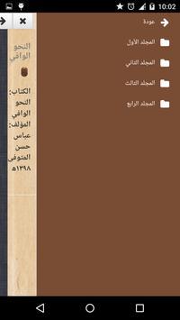 النحو الوافي - عباس حسن apk screenshot