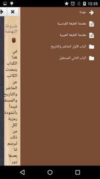 شروط النهضة - مالك بن نبي apk screenshot