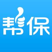 帮保保险 - 一个专业做保险导购的APP! icon