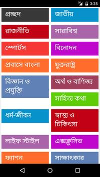 Bangla Newspaper– Bhorer Kagoj apk screenshot