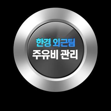 한경 외근팀 주유비 관리 poster