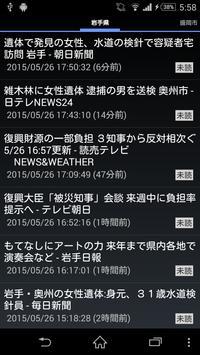 岩手県のニュース poster