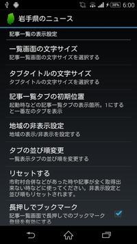 岩手県のニュース screenshot 15