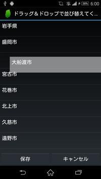 岩手県のニュース screenshot 17