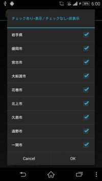 岩手県のニュース screenshot 10