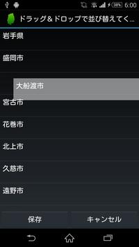 岩手県のニュース screenshot 11