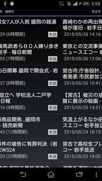 岩手県のニュース screenshot 1