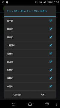 岩手県のニュース screenshot 4