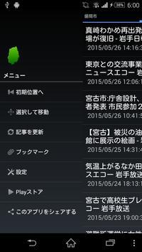 岩手県のニュース screenshot 8