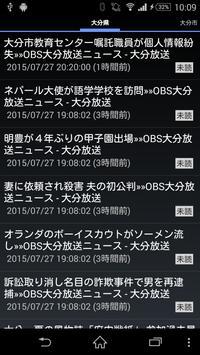 大分県のニュース apk screenshot