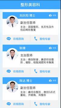 Renai  Hospital apk screenshot