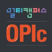 멀티캠퍼스 오픽 icon