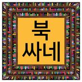 북싸네 icon