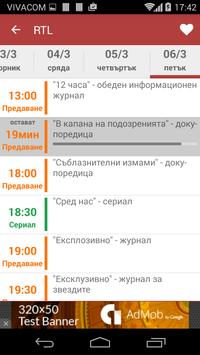 БГ Tv Guide screenshot 1