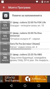БГ Tv Guide screenshot 4