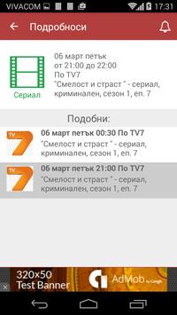 БГ Tv Guide screenshot 5