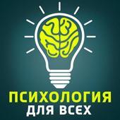 Психология развития icon