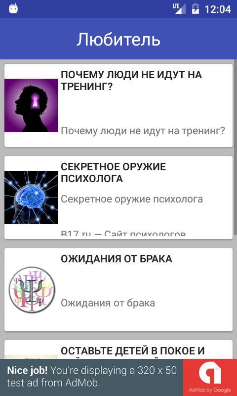 Психология для всех poster