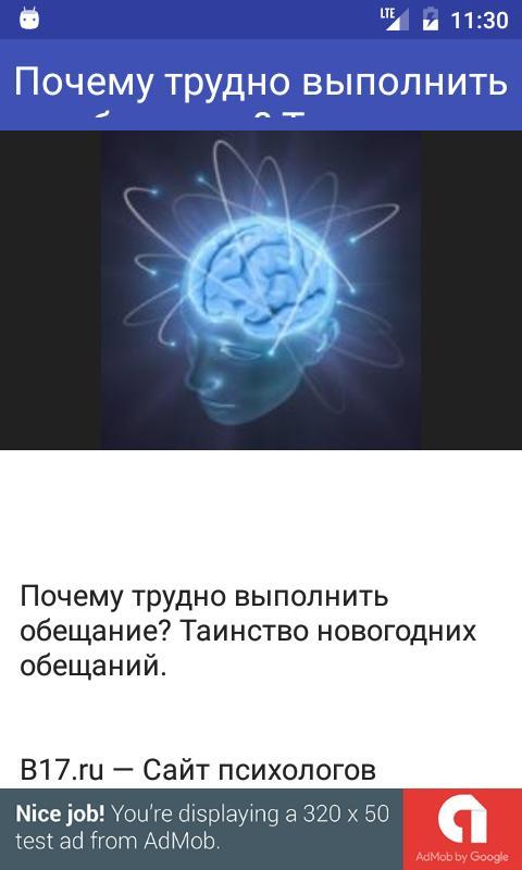 Психология для тебя poster