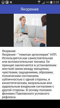 Психология НЛП screenshot 5
