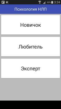Психология НЛП screenshot 6