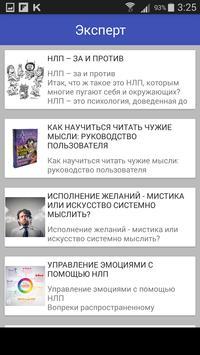 Психология НЛП screenshot 9