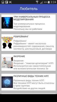 Психология НЛП screenshot 14