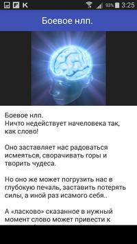 Психология НЛП screenshot 16