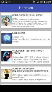 Психология НЛП screenshot 1