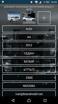 Brandmobil screenshot 1