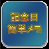 記念日簡単メモ icon